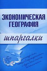 Шпаргалки - Экономическая география - Бурханова Н.М.