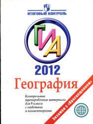 ГИА 2012, География, Контрольные тренировочные материалы для 9 класса, Кузнецова Т.С., 2012