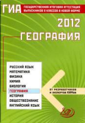 ГИА 2012, География, Барабанов В.В., 2012