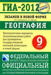 ГИА 2012, Георгафия, Тренировочные варианты, Амбарцумова Э.М., Дюкова С.Е., 2012