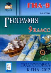География, 9 класс, Подготовка к ГИА 2012, Эртель А.Б., 2011