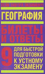 География, 9 класс, Билеты и ответы для быстрой подготовки к устному экзамену, Иванова Т.В., 2008