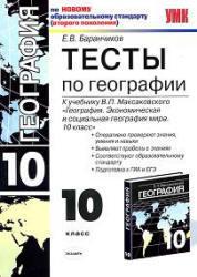 Тесты по географии, 10 класс, Баранчиков Е.В., 2011