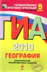 ГИА 2010, География, Тематические тренировочные задания, 9 класс, Амбарцумова Э.М.
