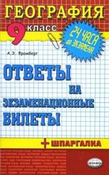 География, Ответы на экзаменационные билеты, 9 класс, Фромберг А.Э., 2010