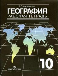 География, 10 класс, Рабочая тетрадь, Максаковский В.П., 2012