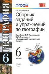 География, 6 класс, Сборник заданий и упражнений, Баранчиков Е.В., 2013