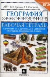 География, Землеведение, 6 класс, Рабочая тетрадь, Дронов В.П., Савельева Л.Е., 2011