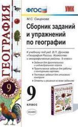 Сборник заданий и упражнений по географии, 9 класс, Смирнова М.С., 2012