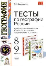 Тесты по географии России, 8-9 класс, Евдокимов В.И., 2009