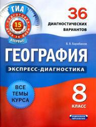 География, 8 класс, 36 диагностических вариантов, Барабанов В.В., 2012