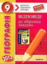 Географія, 9 клас, Відповіді до збірника завдань для ДПА, Довгань Г.Д., 2012