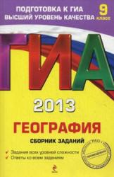 ГИА 2013, География, 9 класс, Сборник заданий, Соловьева Ю.А., Вагнер Б.Б., 2012