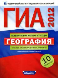 ГИА 2012, География типовые экзаменационные варианты, 10 вариантов, Амбарцумова Э.М.