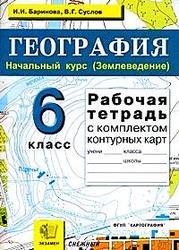География, 6 класс, Рабочая тетрадь, Баринова И.И., Суслов В.Г., 2010
