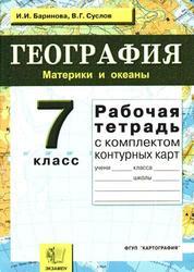 География, 7 класс, Рабочая тетрадь, Баринова И.И., Суслов В.Г., 2010