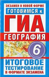 Готовимся к ГИА, География, 6 класс, Итоговое тестирование в формате экзамена, Попова Т.А., 2011