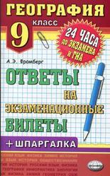 География, 9 класс, Ответы на экзаменационные билеты, Фромберг А.Э., 2013
