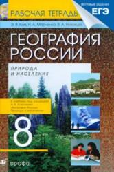 География России, 8 класс, Природа и население, Рабочая тетрадь, Ким Э.В., 2013