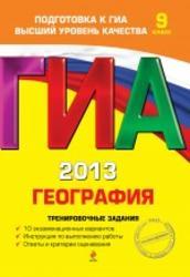 ГИА 2013, География, 9 класс, Тренировочные задания, Соловьева Ю.А., 2012