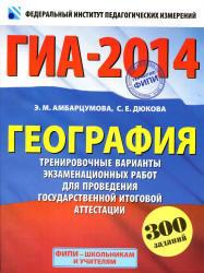 ГИА 2014, География, Тренировочные варианты, Амбарцумова Э.М., Дюкова С.Е.