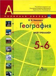География, Мой тренажёр, 5-6 класс, Николина В.В., 2014