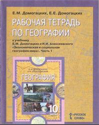 Рабочая тетрадь по географии, 10-11 класс, Часть 1, Домогацких Е.М., Домогацких Е.Е., 2012