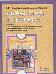 Рабочая тетрадь по географии, 10-11 класс, Часть 2, Домогацких Е.М., Домогацких Е.Е., 2012