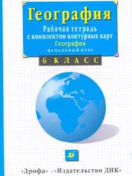 География, Начальный курс, 6 класс, Рабочая тетрадь, Сиротин В.И., 2010