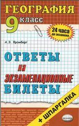 География, 9 класс, Ответы на экзаменационные билеты, Фромберг А.Э., 2009