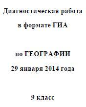 ГИА 2014, География, Диагностическая работа с ответами, 9 класс, Варианты 301-302, 29.01.2014