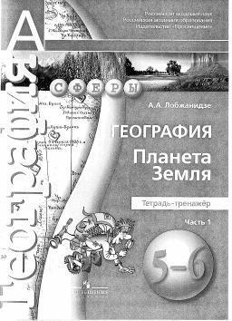 Обложка книги планета земля реферат на українській мові