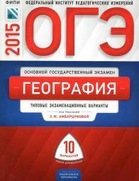 ОГЭ, география, типовые экзаменационные варианты, 10 вариантов, Амбарцумова Э.М., 2015