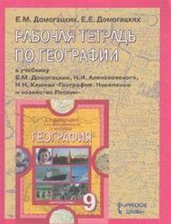 География, 9 класс, Рабочая тетрадь, Домогацких Е.М., 2013