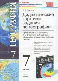 Дидактические карточки-задания по географии, 7 класс, к учебнику Корииской В.А. «География материков и океанов. 7 класс», Перлов Л.Е., 2011