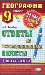 География, Ответы на экзаменационные билеты, 9 класс, 24 часа до экзамена и ГИА, Фромберг А.Э., 2013