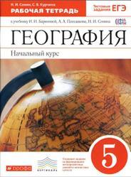 География, Начальный курс, 5 класс, Рабочая тетрадь, Сонин Н.И., Курчина С.В., 2015