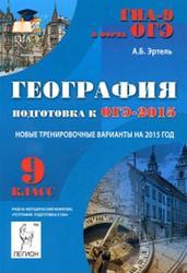 География, 9 класс, Подготовка к ОГЭ-2015, Эртель А.Б., 2015