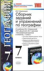 Сборник заданий и упражнений по географии, 7 класс, Евдокимов В.И., 2011