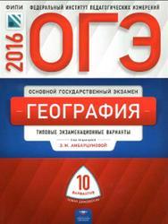ОГЭ, География, Типовые экзаменационные варианты, 10 вариантов, Амбарцумова Э.М., 2016
