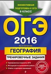 ОГЭ 2016, География, Тренировочные задания, Соловьева Ю.А., 2015