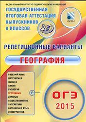 ОГЭ 2015, География, Репетиционные варианты, 12 вариантов, Амбарцумова Э.М.