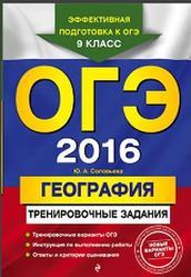 ОГЭ 2016, География, 9 класс, Тренировочные задания, Соловьева Ю.А., 2015