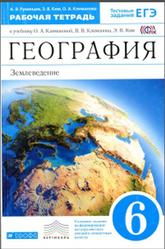 География, Землеведение, 6 класс, Рабочая тетрадь, Румянцев А.В., Ким Э.В., Климанова О.А., 2015