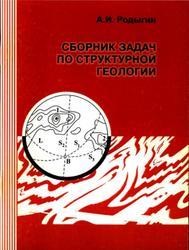 Сборник задач по структурной геологии, Родыгин А.И., 2002