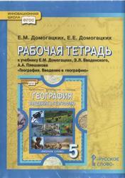 География, Введение в географию, 5 класс, Рабочая тетрадь, Домогацких Е.М., Домогацких Е.Е., 2013