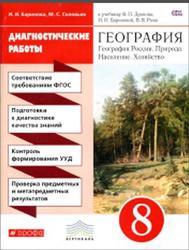 География, Дидактические материалы, 8 класс, Баринова И.И., Соловьев М.С., 2016