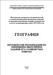 ОГЭ 2016, География, Методические рекомендации по оцениванию заданий, Амбарцумова Э.М.