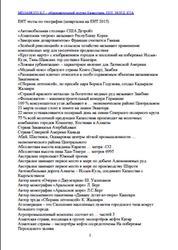 Шпаргалки по ЕНТ по географии 2015, Ответы на тесты