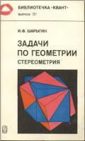 Задачи по геометрии - Стереометрия - Шарыгин И.Ф.